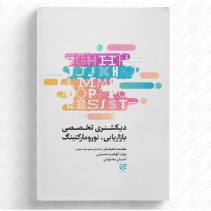 دیکشنری تخصصی بازاریابی و نورومارکتینگ نویسنده مقدسه محمدیان و بهاره کوهمره حسینی و احسان محمودی